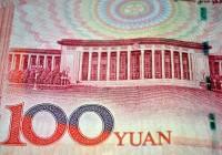 yuan-82936_1280