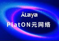 PlatON元网络Alaya节点招募计划今日正式启动