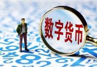 人民网:央行数字货币离我们还有多远?