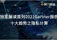 最新出炉的2021Gartner报告为何看好隐私计算这项技术?