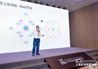 """腾讯云区块链首席架构师敖萌:区块链局限性非常强,可以通过""""云链结合""""保证数据的真实性"""