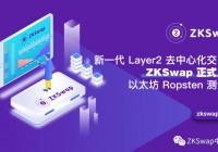 新一代 Layer2 去中心化交易所 ZKSwap 正式上线以太坊 Ropsten 测试网
