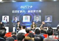 圆桌论坛:DeFi之矛--后挖矿时代,新探索方向| 世界区块链大会·武汉