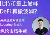 比推对话Loopring创始人王东:华尔街入场是加密市场上扬动力,加密投资越来越理性