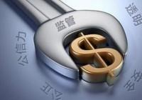 肖飒:区块链监管政策与典型案例分析
