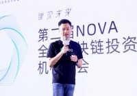 Neo创始人达鸿飞:Neo3主网将于明年5月上线,目前测试网基本功能已开发完毕