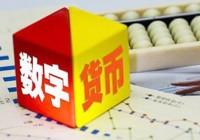 央行数字货币试点落地北京 专家解析数字货币与电子支付区别