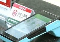 数字人民币在上海试点 首次实现脱离手机的硬钱包支付模式