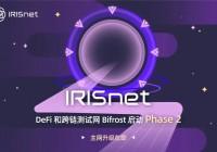 【Press Release】IRISnet DeFi 和跨链测试网 Bifrost 启动 Phase 2,主网升级在即