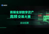 首届全球数字资产高频交易大赛启动招募 | TokenInsight
