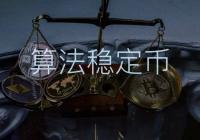"""DeFi浪潮又起,算法稳定币是否真正""""稳定""""?"""