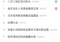 """""""币圈首富比特币投资收益100倍""""登上微博热搜榜第14位"""