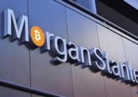 摩根士丹利或将承销三支比特币基金,两支发行自银河数字公司