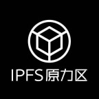 IPFS原力区