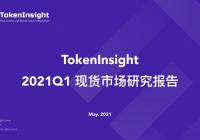 2021 Q1 现货市场研究报告_00