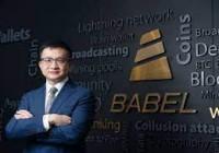 Babel Finance 任命前花旗集团副总裁 Edmond Lau 为其首席财务官,以应对潜在的监管合规问题