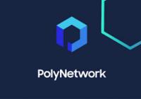 Poly Network发布下一步计划:修补漏洞、主网升级、项目上线、资产追回、恢复服务