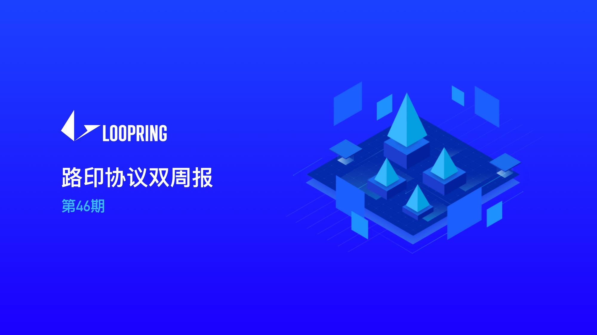 46期双周报中文.png
