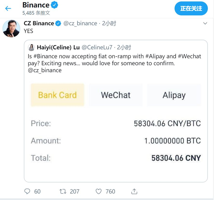 binance wechat.JPG