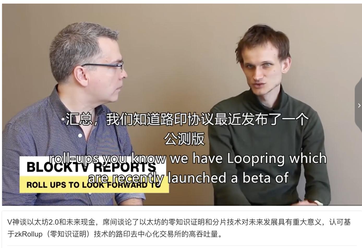 vitalik采访视频.png