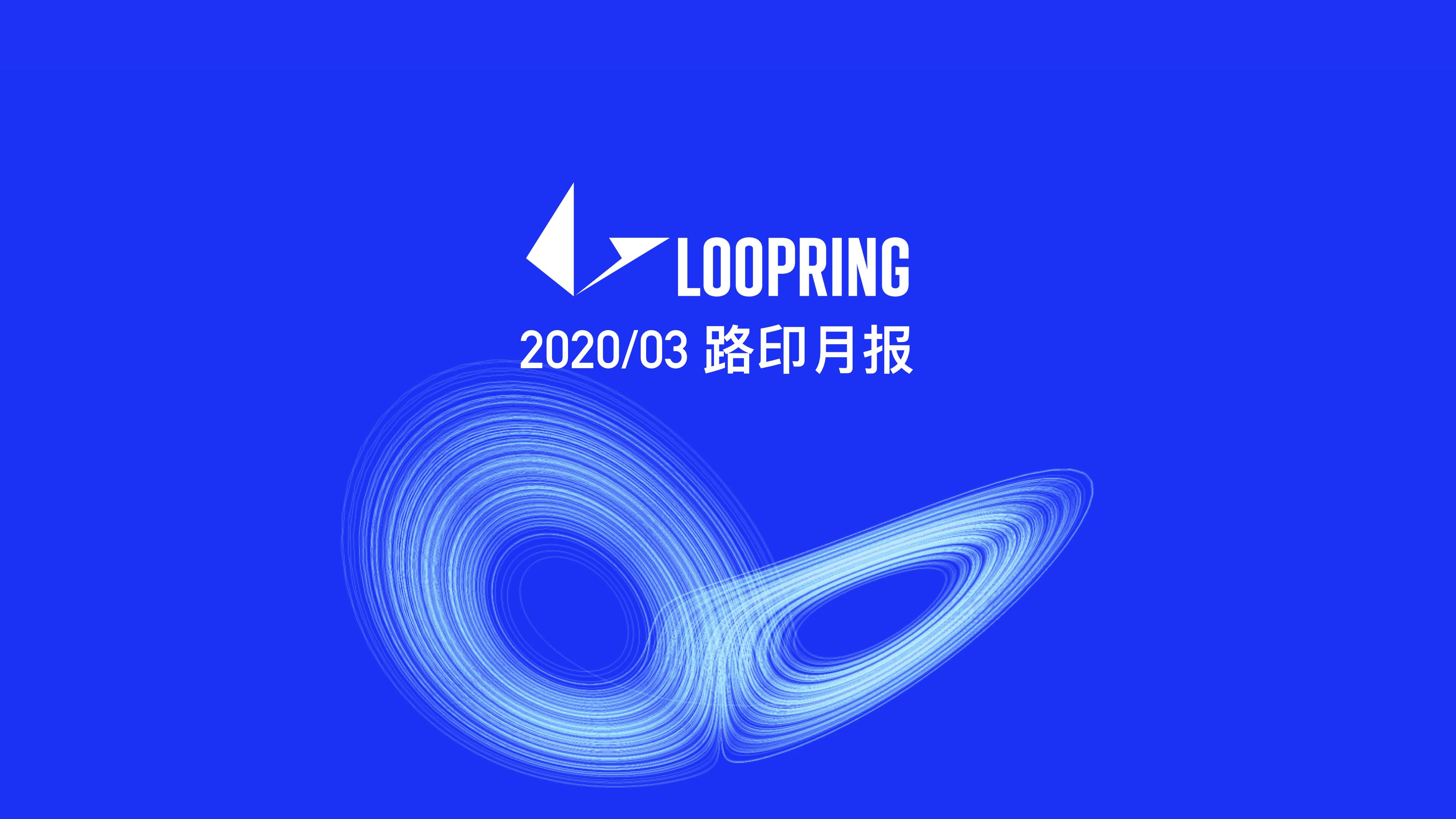 loopring 202003.png