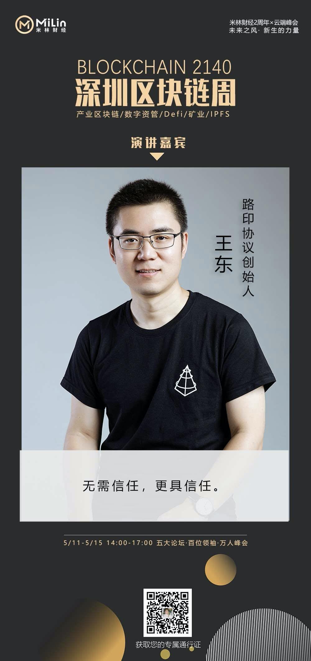 王东活动图片.png