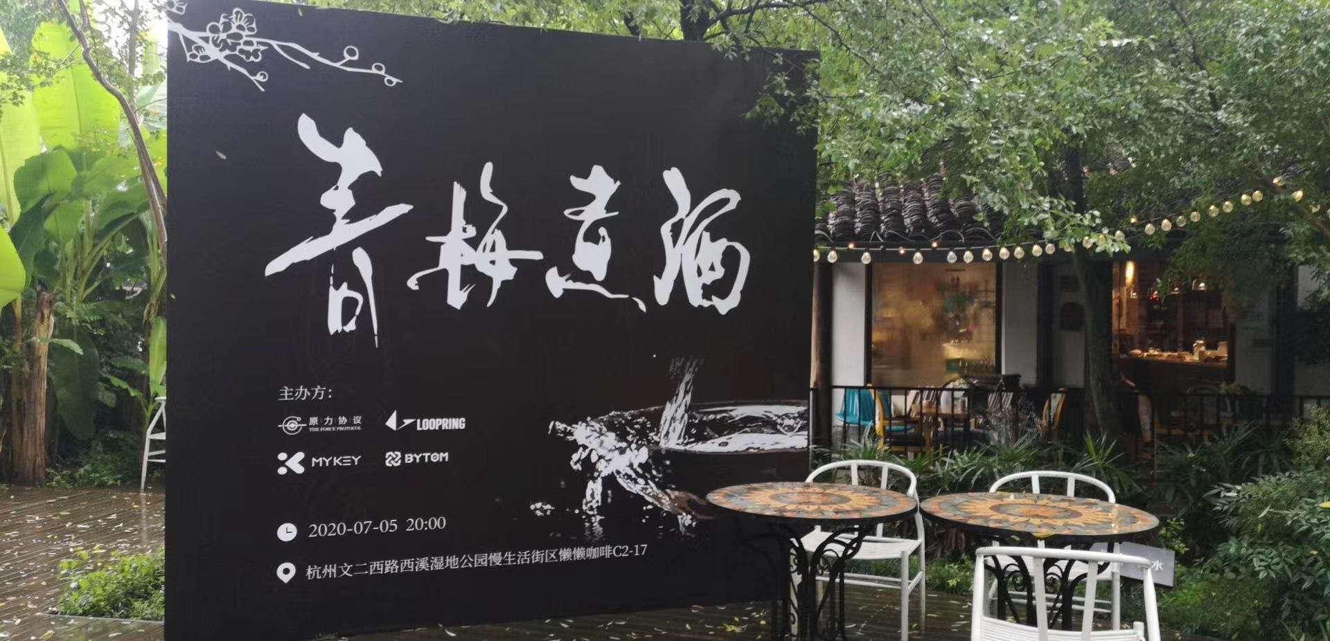 杭州青梅煮酒2.jpeg