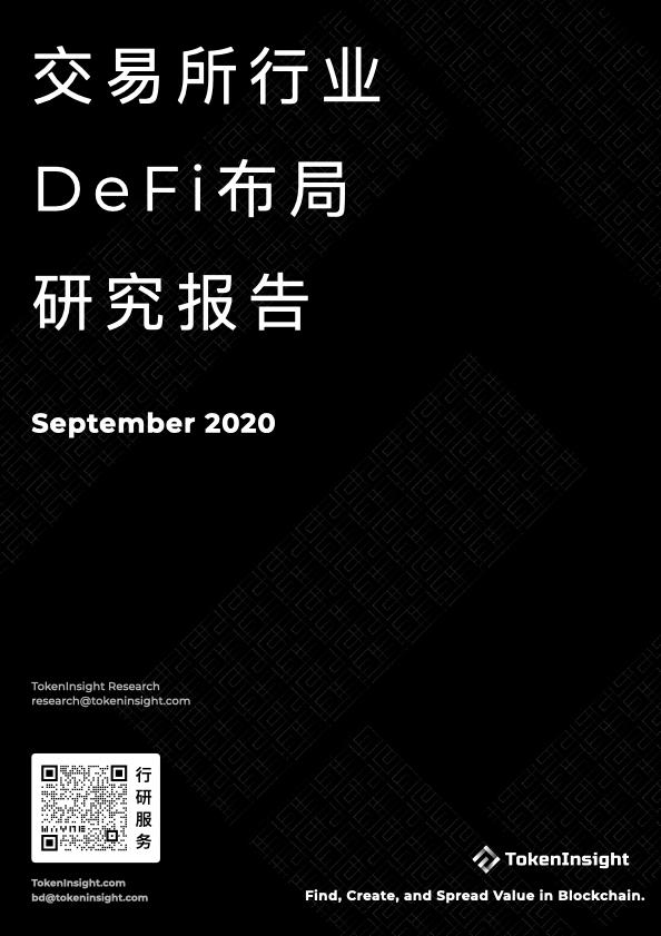 TI-交易所行业DeFi布局研究报告.001.jpeg