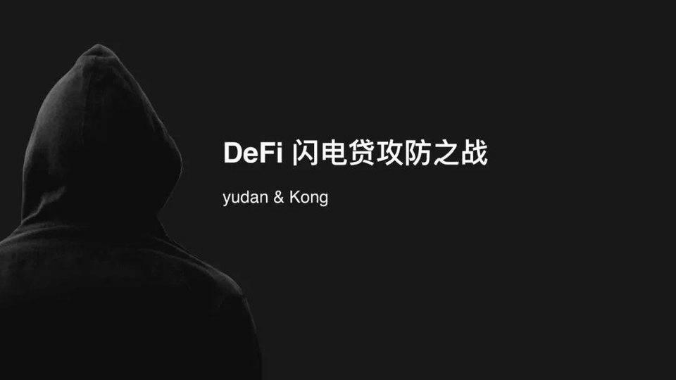 DeFi 闪电贷攻防之战 | Hacking Time 议题